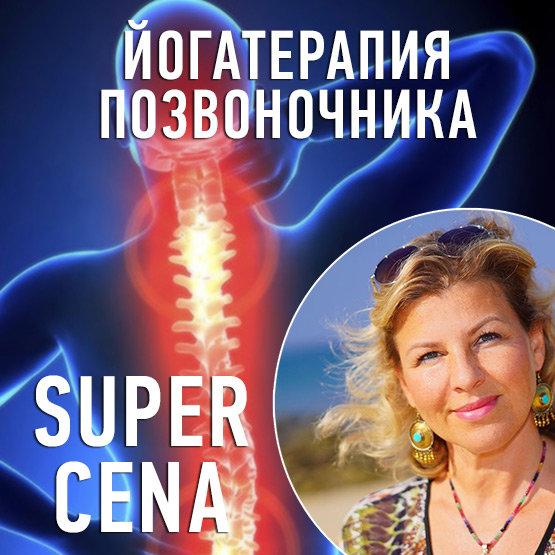 Йогатерапия позвоночника SUPER CENA OPTIMA (70€)