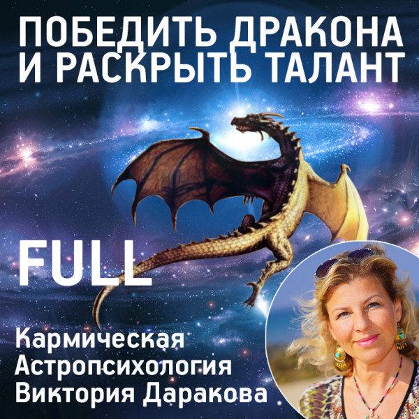FULL Кармическая Астропсихология: Драконы 320€