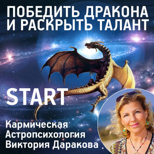 START Кармическая Астропсихология: Драконы 180€