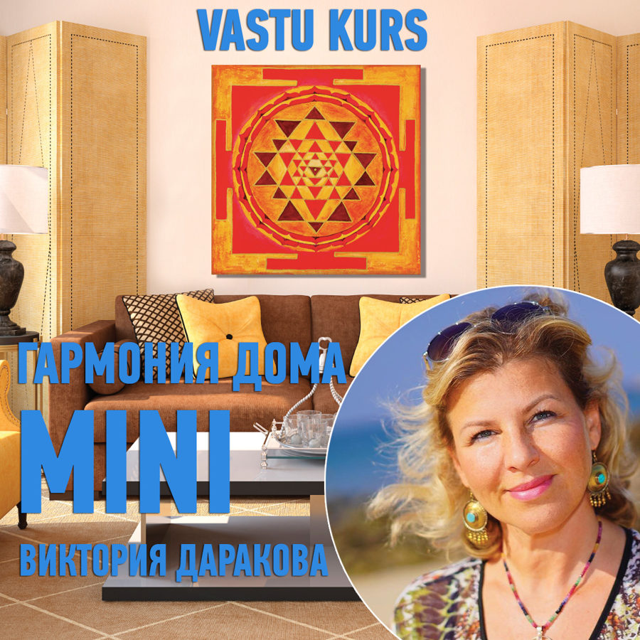 Гармония дома VASTU курс MINI (70€)
