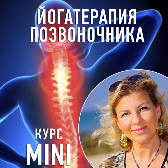 Йогатерапия позвоночника MINI (35€)
