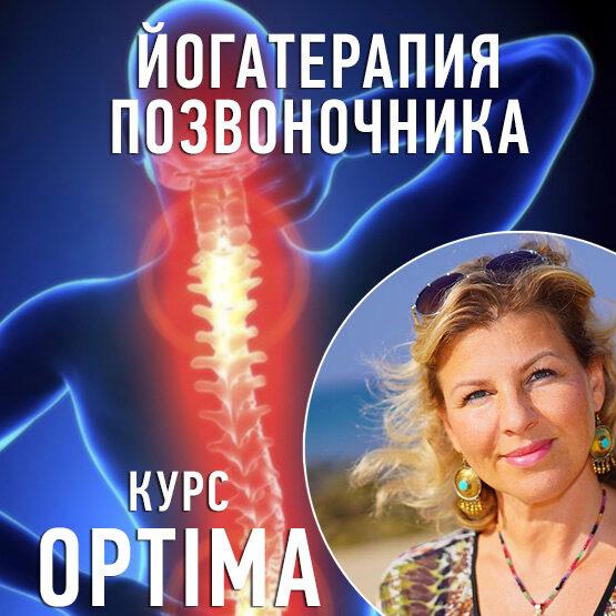 Йогатерапия позвоночника OPTIMA (100€)