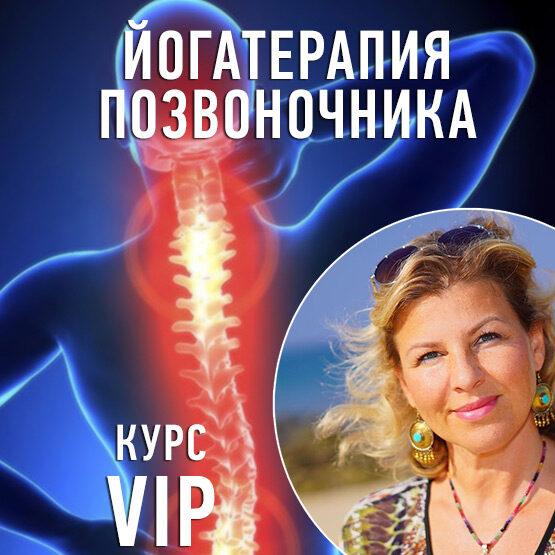 Йогатерапия позвоночника VIP (135€)