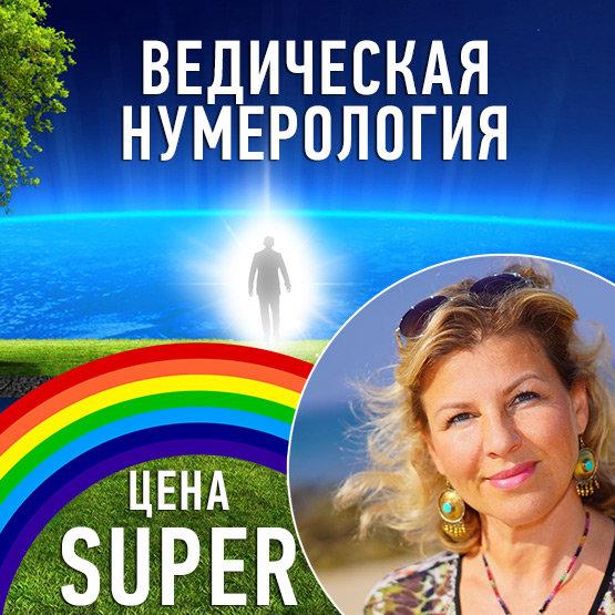 SUPER CENA FULL Курс Ведическая нумерология