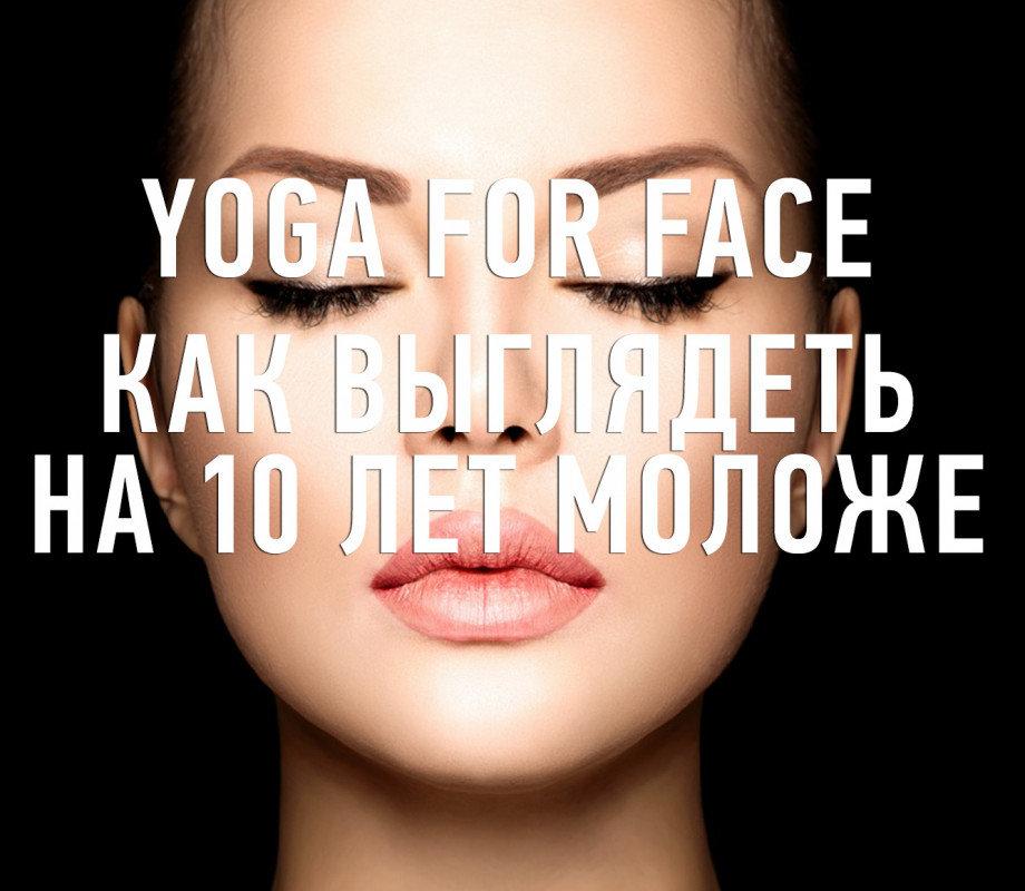 Йога для лица. Как выглядеть на 10 лет моложе?