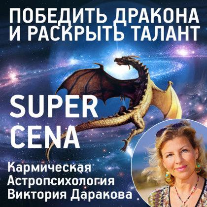 SUPERCENA Full Кармическая Астропсихология: Драконы 260€