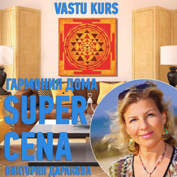 Гармония дома VASTU курс SUPER CENA (230€)