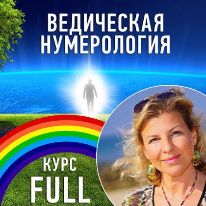FULL Курс Ведическая нумерология